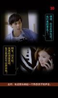 Screenshot of 勇敢爱—末日来电 上部