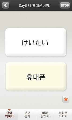 玩免費教育APP|下載일본어 무작정 따라하기 app不用錢|硬是要APP