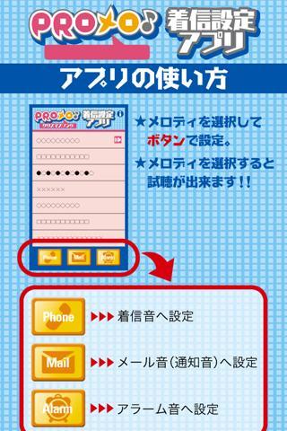 免費下載音樂APP PROメロ♪X JAPAN 着信設定アプリ app開箱文 APP開箱王