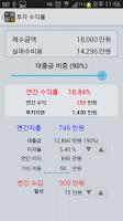 Screenshot of 오피스텔 투자 수익률 계산기