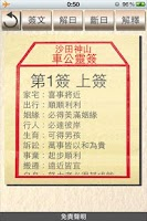 Screenshot of 正宗香港車公靈簽