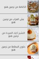 Screenshot of أفضل حلويات نرمين هنو