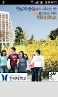 Screenshot of 한라대학교