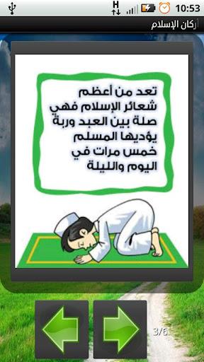 Al-Islam أركان الإسلام