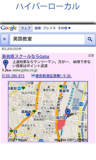 【免費商業App】Googleモバイル広告-APP點子