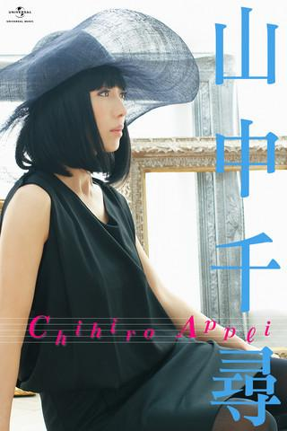山中千尋/Chihiro Appli