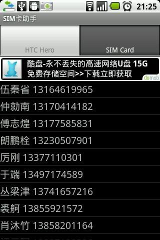 SIM卡助手