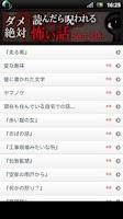 Screenshot of ダメ絶対!読んだら呪われる怖い話Best1000