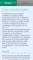 Screenshot of Ελληνικό Sudoku - Elliniko