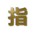 Yubidekaku icon