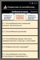 Screenshot of Английский язык. Справочник