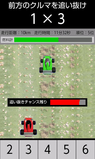 【免費教育App】かけざんラリー体験版(掛け算学習ゲーム)-APP點子