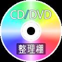 CD/DVD整理棚