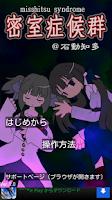 Screenshot of 【脱出ゲーム】密室症候群@石動知多