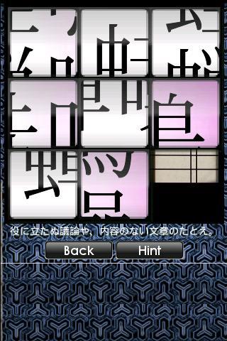 難熟語パズル