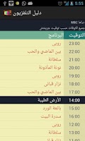 Screenshot of دليل التلفزيون