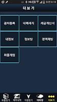 Screenshot of 전국특송[화물차주용]