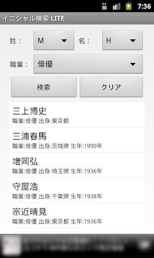 イニシャル検索 LITE