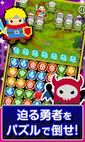 Screenshot of 倒せ勇者![登録不要のパズル&ディフェンスゲーム]