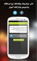 Screenshot of شبابيك- منتدى الدردشة والتعارف