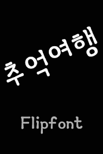 HAMemoryTravel™ Flipfont - screenshot