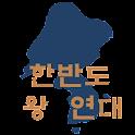 한반도 왕 연대표 icon