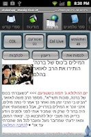 Screenshot of Chabad App
