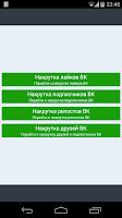 Screenshot of Накрутка подписчиков ВКонтакте