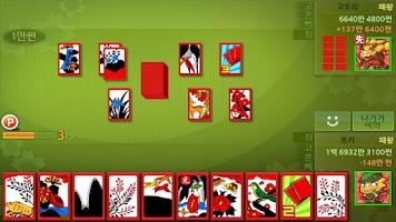 Screenshot of 한게임 신맞고 - Dual Gostop, Hangame
