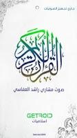 Screenshot of مشاري العفاسي - القرآن الكريم