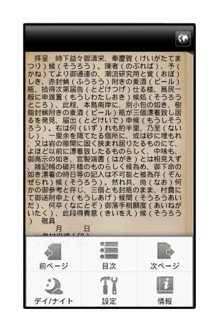 無料书籍Appの瓶詰地獄|記事Game