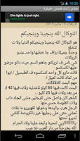 Screenshot of حضي راسك  قصص حقيقية