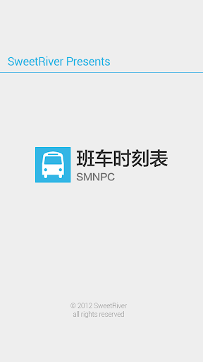 SMNPC班车时刻表