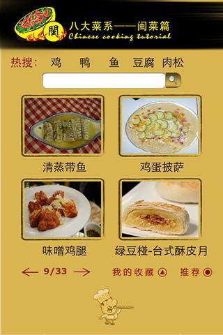免費下載生活APP|闽菜 app開箱文|APP開箱王