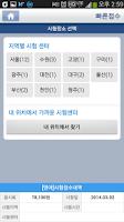 Screenshot of OPIc