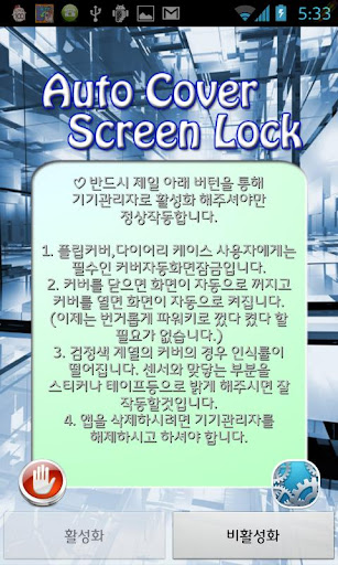 Automatic cover screen lock
