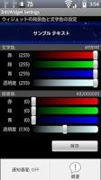 Screenshot of InfoWidget