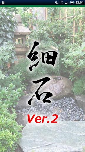 細石Ver.2