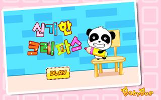Screenshot of 신기한 크레파스-유아교육BabyBus
