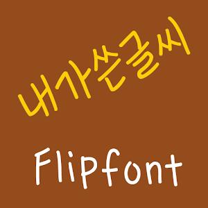 Cover art 365Handwriting Korean Flipfo