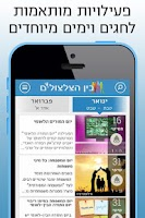 Screenshot of בין הצלצולים