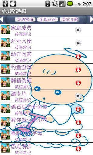 【免費教育App】幼儿英语动画-APP點子