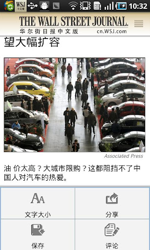 《华尔街日报》中文版安卓应用程序