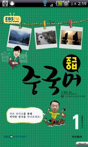 EBS FM 중급중국어 2012.1월호