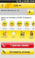 Screenshot of Rosneft