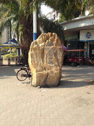 锦绣生态园石头