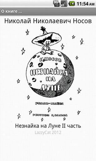 玩書籍App|Незнайка на Луне, II часть免費|APP試玩