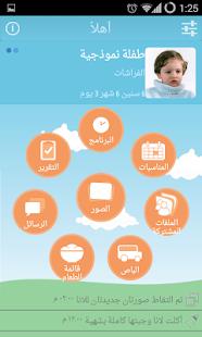 Free Download iCare Kids APK for Blackberry