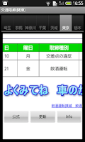 Screenshot of 交通取締り(関東)