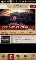 Screenshot of 중계 충성 교회